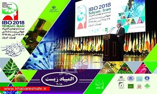 قرائت پیام رئیس جمهور توسط وزیر آموزش و پرورش، در آئین افتتاحیه المپیاد جهانی 2018 زیست شناسی