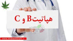 برنامه ملی انتقال خون برای ریشهکنی هپاتیت B و C