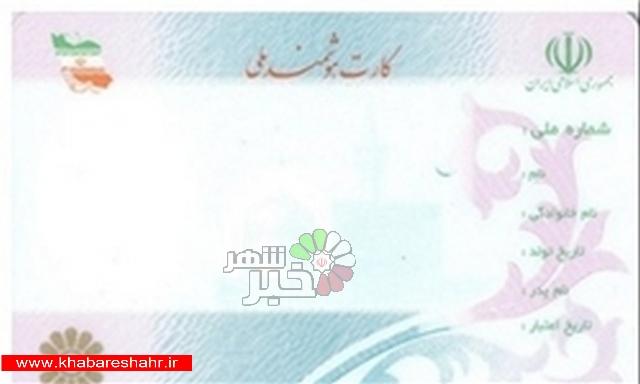 علت تأخیر صدور کارت هوشمند ملی اعلام شد