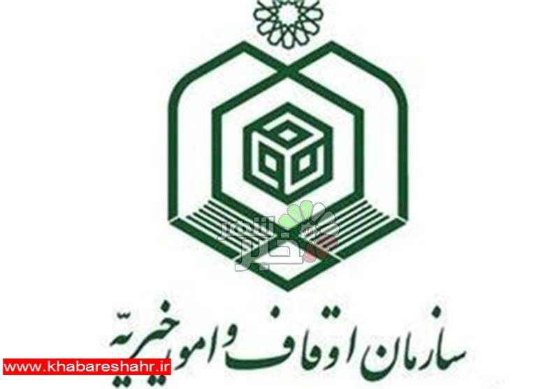 کارگروه اوقاف در شهرستان شهریار تشکیل شود