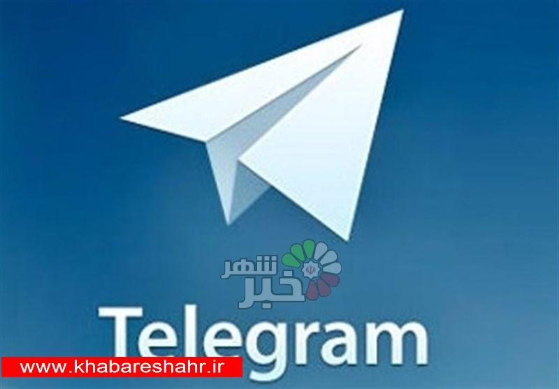 مخاطبان «تلگرام» چقدر کاهش یافته است؟