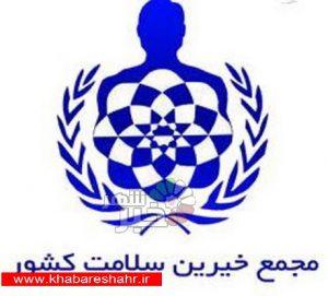 مجمع سلامت شهرستان شهریار برگزار شد