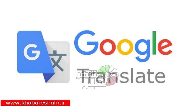 ترجمه های مرموز و آخرالزمانی گوگل کاربران را شگفت زده کرد