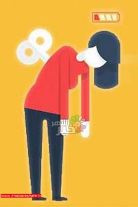 دلیل خستگی زیاد زنان چه می تواند باشد