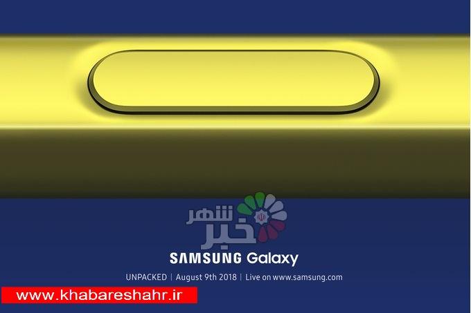 سامسونگ: «گلکسی نوت 9 به تنهایی تمام انتظارات شما را از یک گوشی هوشمند را برآورده خواهد کرد.»