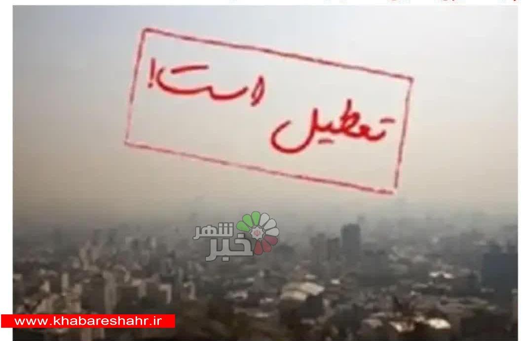 تمام ادارات استان تهران به جز شهر تهران فردا (پنجشنبه) تعطیل است (جزئیات را حتما بخوانید)