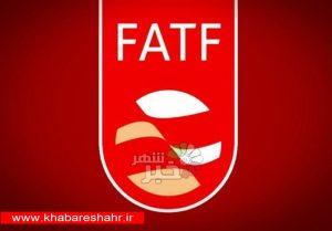 گفتگو با یک استاد دانشگاه/ امکان توقیف اموال ۸۰ درصد ملت ایران با پذیرش FATF
