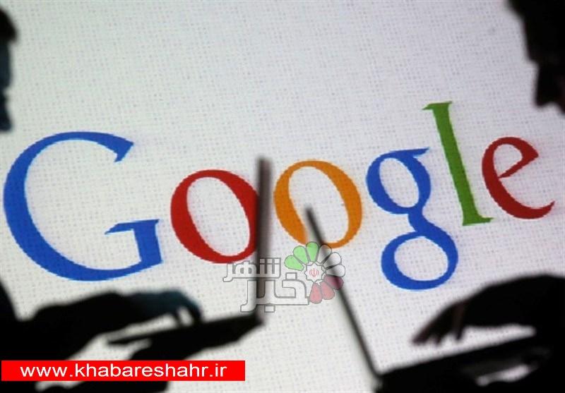همکاری گوگل با شرکت وابسته به «سیا» برای طرح ادعاهای جدید علیه ایران