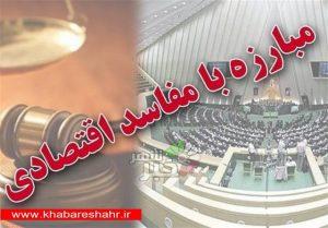 جزئیات طرح ۴۳ مادهای مجلس برای مبارزه با رانتخواری و مفاسد اقتصادی