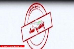پلمپ ۷۰ عکاسی و چاپخانه غیرمجاز در شهرستان شهریار