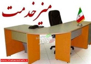 """اعلام شماره تماس """" میز خدمت """" در فرمانداری های استان تهران"""