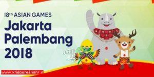 برنامه روز نخست بازیهای آسیایی جاکارتا