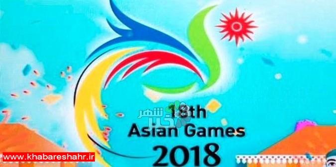 برنامه روز دوم مسابقات آسیایی جاکارتا