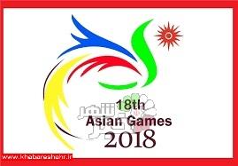 برنامه روز چهارم بازیهای آسیایی ۲۰۱۸