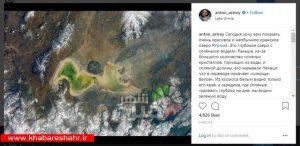 دریاچه شگفتانگیزی که باعث تعجب فضانورد روس شد + تصویر