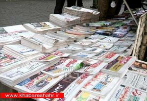تصویب موادی از لایحه مطبوعات و خبرگزاری ها