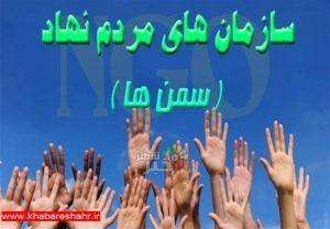 ۱۴ هزار تشکل و سازمان غیر دولتی در کشور فعال هستند.