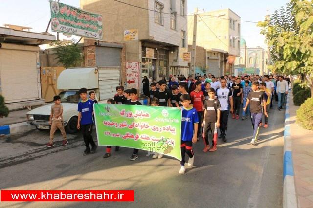 برگزاری همایش بزرگ پیاده روی خانوادگی شهر وحیدیه به مناسبت هفته فرهنگی