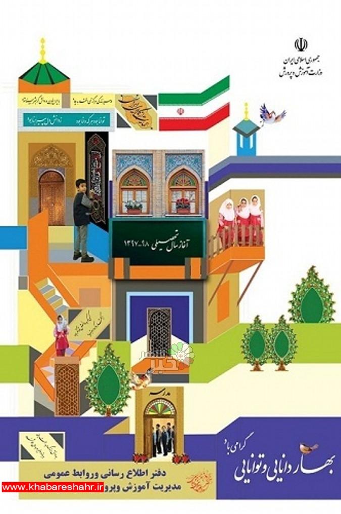 پوستر رسمی بازگشایی مدارس در مهرماه 97