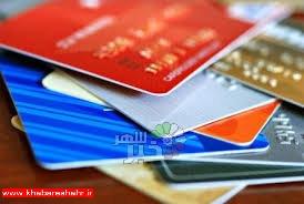 حذف رمز دوم کارتهای بانکی