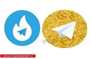 هاتگرام و تلگرام طلایی دوباره مهلت گرفتند