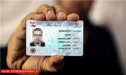 هزینه صدور کارت ملی المثنی چقدر است؟