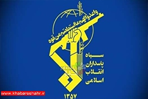 اطمینان سپاه به مردم برای انتقام از تروریستها