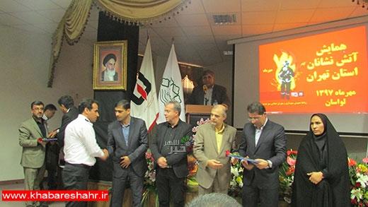برگزیده شدن سازمان آتش نشانی وخدمات ایمنی شهرداری شهریار به عنوان سازمان برتر سال ۹۷ استان تهران