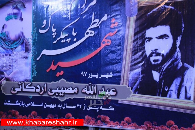 گزارش تصویری از مراسم وداع با پیکر پاک شهید عبدالله مصیبی اردکانی