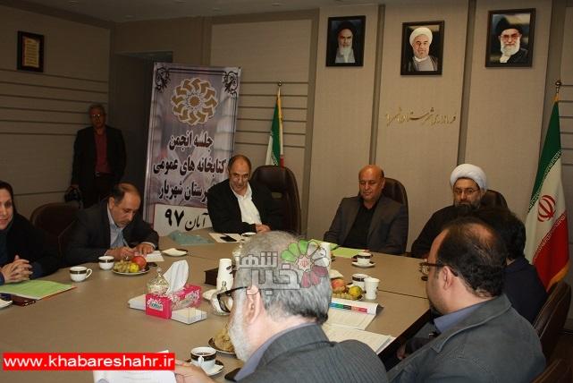 دومین جلسه انجمن کتابخانه های شهرستان شهریار درسال 97 برگزار شد
