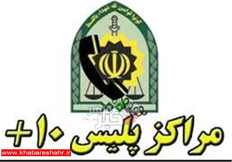 ساعات فعالیت دفاتر پلیس ۱۰+ در غرب استان تهران افزایش پیدا میکند