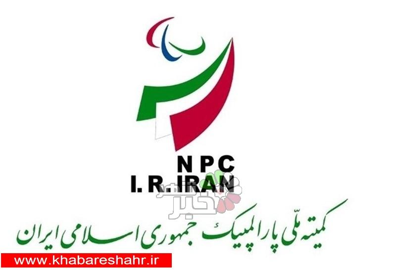 زمان انتخابات کمیته ملی پارالمپیک مشخص شد/ آغاز ثبتنام از ۱۴ آبان