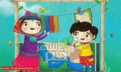تمبر هفته ملی کودک رونمایی شد