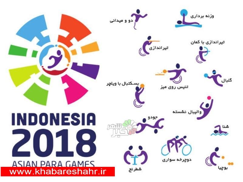 ۲۷ هزار سکه به مدال آوران بازیهای آسیایی و پاراآسیایی رسید