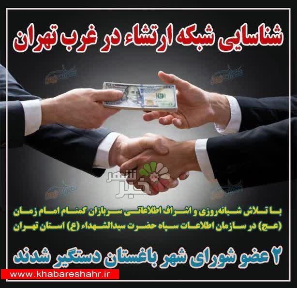 شبکه ارتشاء در غرب تهران شناسایی و دستگیر شدند