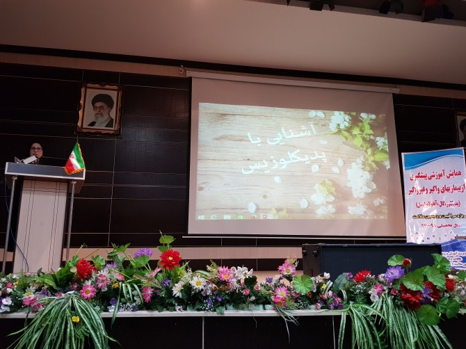 برگزاری کارگاه پدیکلوزیس برای مدیران و مربیان بهداشت مدارس شهرستان شهریار