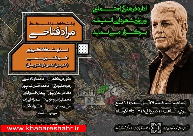 معرفی هنرمندان شهرستان شهریار