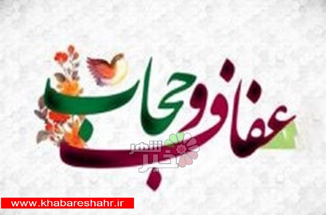 برگزاری نشستهایی با موضوع عفاف و حجاب در شهریار