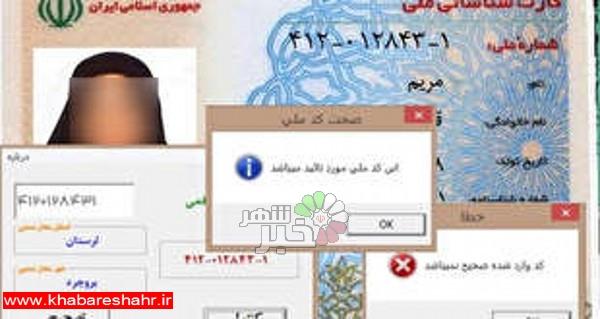 سایتی که هویت مردم ایران را لو میداد!