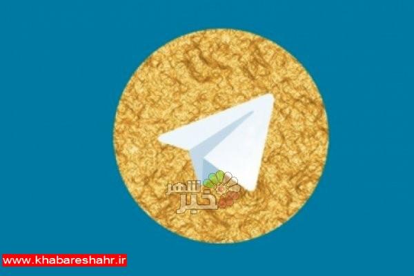 هاتگرام و تلگرام طلایی تا آذرماه فرصت دارند