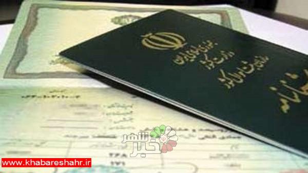 اسامی عجیب غریب در شناسنامههای ایرانی