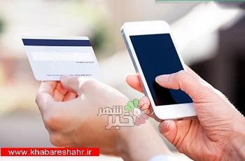 اپلیکیشن بانکها تا کجا میتوانند به گوشی همراه مشتریان نفوذ کنند؟