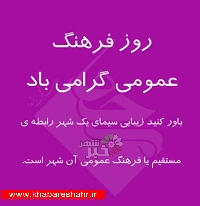 پیام تبریک عبدالرضا علی پناه دبیر شورای فرهنگ عمومی شهرستان شهریار به مناسبت روز فرهنگ عمومی