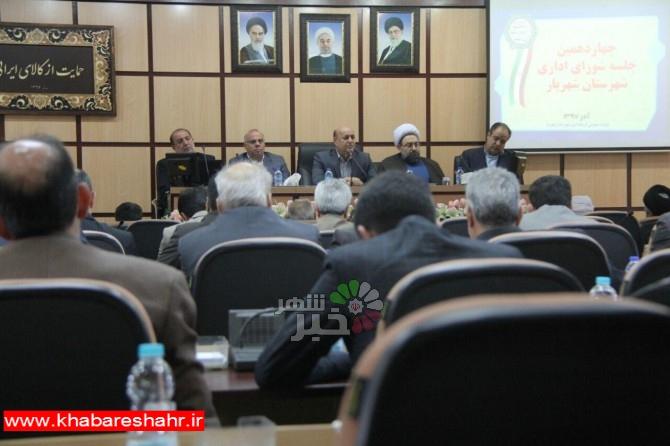 چهاردهمین جلسه شورای اداری شهرستان شهریار برگزار شد