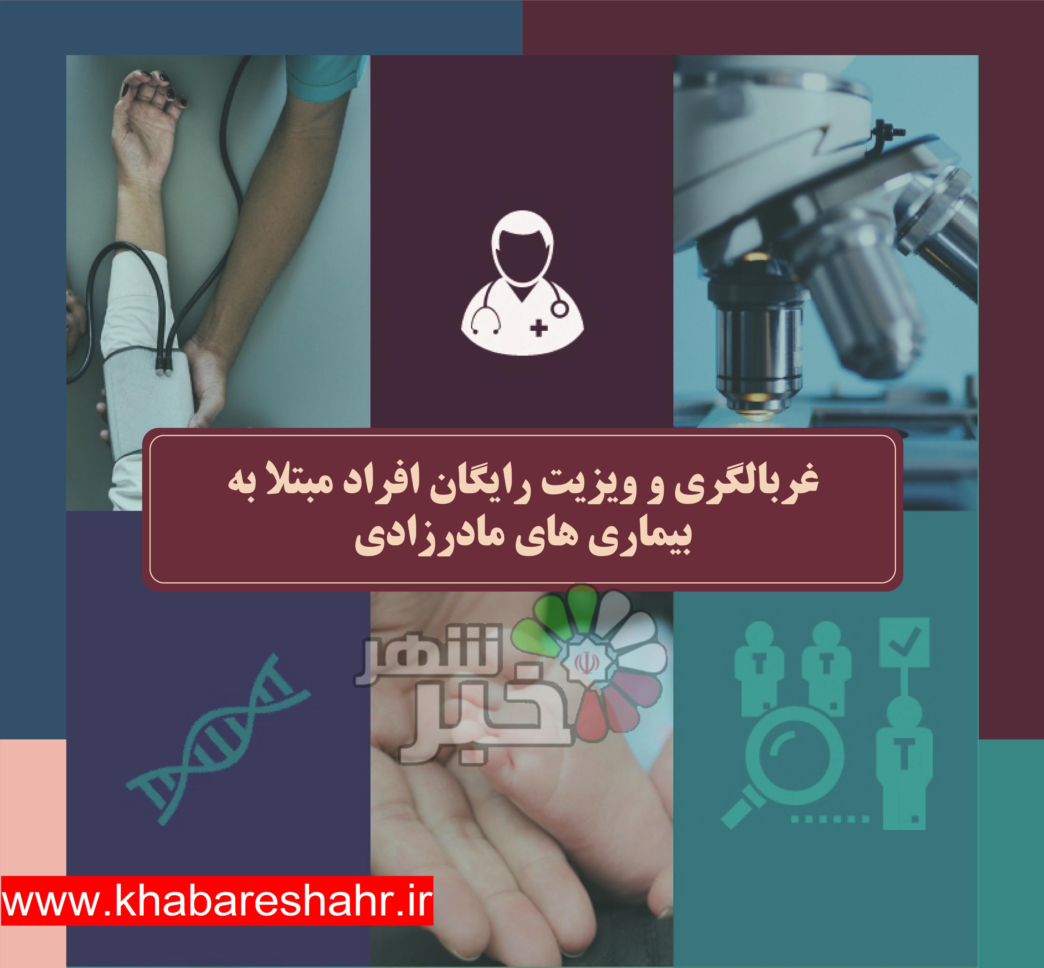 غربالگری و ویزیت رایگان افراد مبتلا به بیماری های مادرزادی در بیمارستان امام سجاد(ع) شهریار