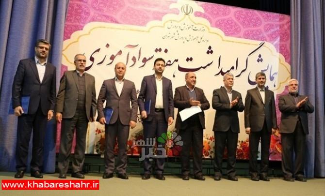 کسب رتبه برتر شورای پشتیبانی سواد آموزی شهرستان شهریار در استان تهران