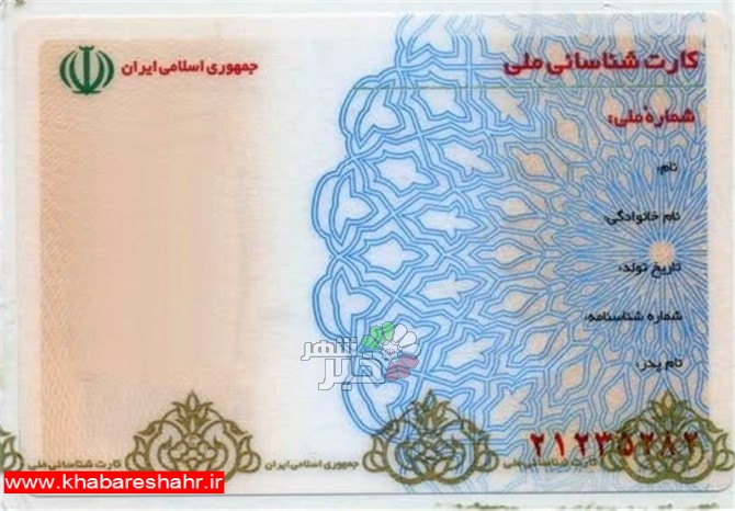هشدار سازمان ثبت احوال به دارندگان کارتهای ملی بدون اعتبار