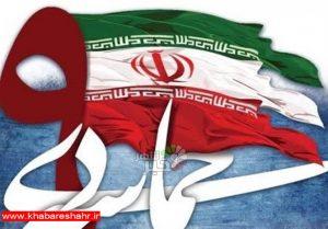 ۳۰۰ برنامه محوری مرتبط با حماسه ۹ دی در شهرستان شهریار برگزار میشود