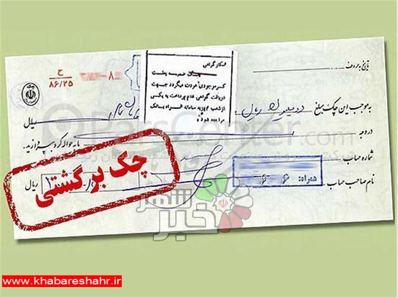 شروط پرداخت چک از موجودی سایر حسابها