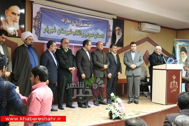 مراسم تودیع و معارفه عسگری پور دادستان جدید شهرستان شهریار که امروز برگزار شد